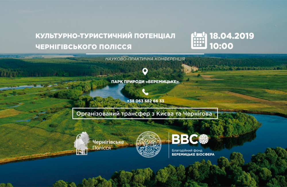 18.04 состоится конференция «Культурно — туристический потенциал Черниговского Полесья»